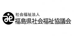福島県社会福祉協議会