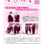 楢葉町社会福祉協議会広報誌「はぴねす」No.174(令和3年3月号)のサムネイル