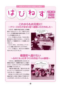 楢葉町社会福祉協議会広報誌「はぴねす」No.175(令和3年5月号)のサムネイル