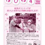 楢葉町社会福祉協議会広報誌「はぴねす」No.176(令和3年7月号)のサムネイル