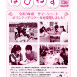 楢葉町社会福祉協議会広報誌「はぴねす」No.177(令和3年9月号)のサムネイル